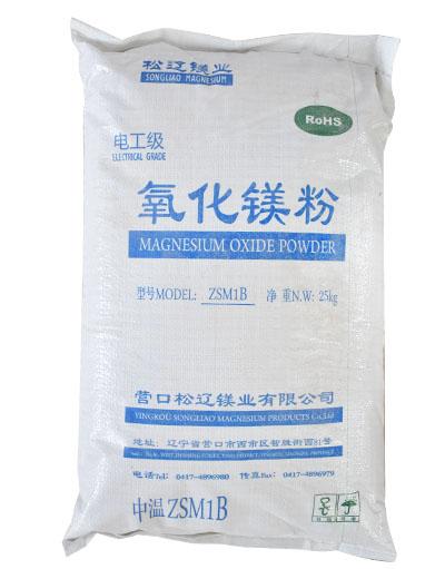 电工级氧化镁粉-中温ZSM1B