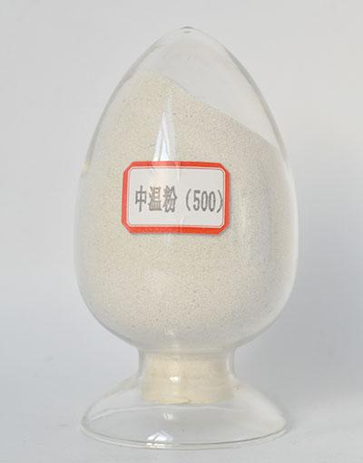 中温粉500