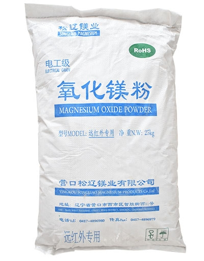 电工级氧化镁粉-远红外专用