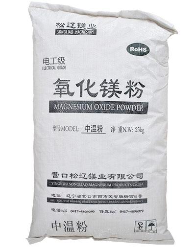 电工级氧化镁粉-中温粉